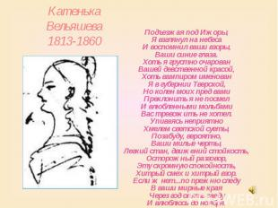 Катенька Вельяшева 1813-1860