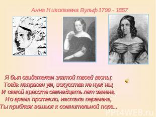Анна Николаевна Вульф 1799 - 1857