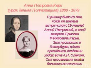 Анна Петровна Керн (урожденная Полторацкая) 1800 - 1879