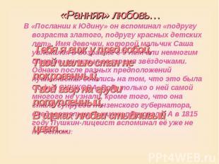 «Ранняя» любовь… В «Послании к Юдину» он вспоминал «подругу возраста златого, по