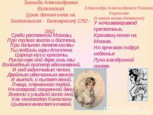 Зинаида Александровна Волконская (урожденная княжна Белосельская - Белозерская)