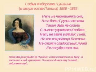 Софья Федоровна Пушкина (в замужестве Панина) 1806 - 1862
