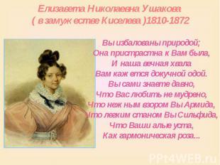 Елизавета Николаевна Ушакова ( в замужестве Киселева )1810-1872