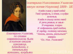 Екатерина Николаевна Ушакова (в замужестве Наумова) 1809 - 1872