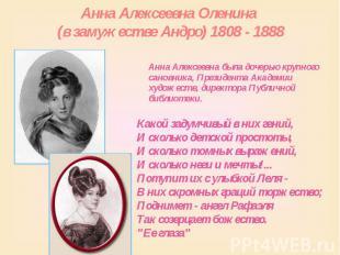 Анна Алексеевна Оленина (в замужестве Андро) 1808 - 1888