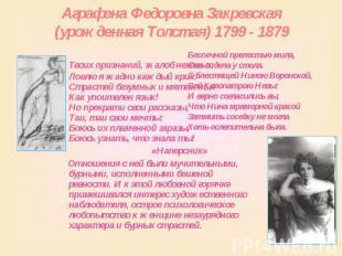 Аграфена Федоровна Закревская (урожденная Толстая) 1799 - 1879