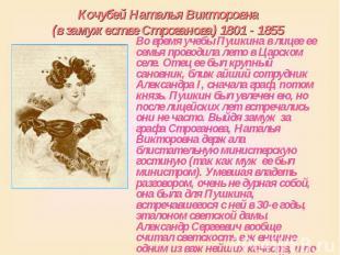 Кочубей Наталья Викторовна (в замужестве Строганова) 1801 - 1855