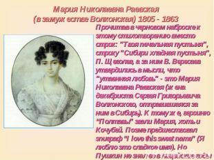 Мария Николаевна Раевская (в замужестве Волконская) 1805 - 1863