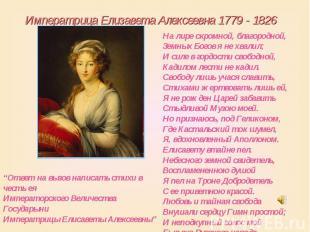 Императрица Елизавета Алексеевна 1779 - 1826