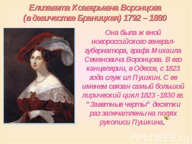 Елизавета Ксаверьевна Воронцова (в девичестве Браницкая) 1792 – 1880