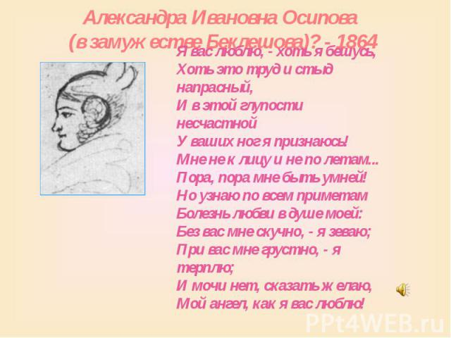 Александра Ивановна Осипова (в замужестве Беклешова)? - 1864