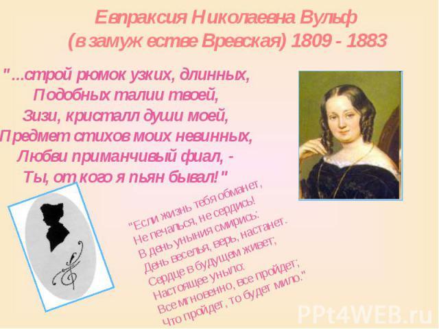 Евпраксия Николаевна Вульф (в замужестве Вревская) 1809 - 1883