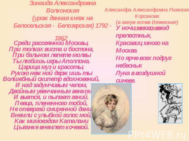 Зинаида Александровна Волконская (урожденная княжна Белосельская - Белозерская) 1792 - 1862