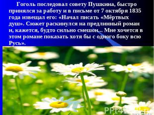 Гоголь последовал совету Пушкина, быстро принялся за работу и в письме от 7 октя