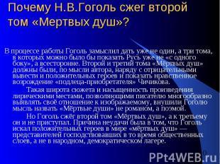 Почему Н.В.Гоголь сжег второй том «Мертвых душ»? В процессе работы Гоголь замысл