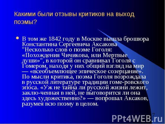 """Какими были отзывы критиков на выход поэмы? В том же 1842 году в Москве вышла брошюра Константина Сергеевича Аксакова """"Несколько слов о поэме Гоголя: «Похождения Чичикова, или Мертвые души»"""", в которой он сравнивал Гоголя с Гомером, находя…"""