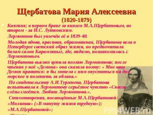 Княгиня; в первом браке за князем М.А.Щербатовым, во втором - за И.С. Лутковским