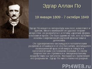 Эдгар Аллан По 19 января 1809 - 7 октября 1849 Эдгар По вошел в литературу как п