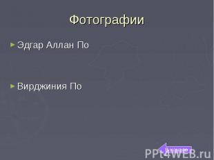 Фотографии Эдгар Аллан По Вирджиния По