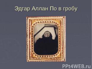 Эдгар Аллан По в гробу