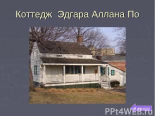 Коттедж Эдгара Аллана По