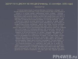 ЭДГАР ПО К ДЖОНУ КЕННЕДИ (Ричмонд, 11 сентября, 1835 года) Уважаемый Сэр! Я полу