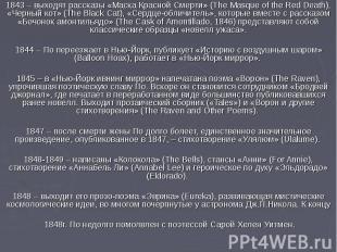 1843 – выходят рассказы «Маска Красной Смерти» (The Masque of the Red Death), «Ч