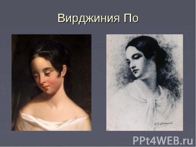 Вирджиния По