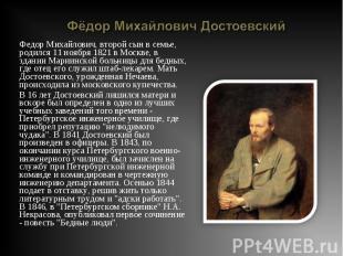 Федор Михайлович, второй сын в семье, родился 11 ноября 1821 в Москве, в здании