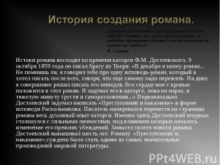 Истоки романа восходят ко времени каторги Ф.М. Достоевского. 9 октября 1859 года