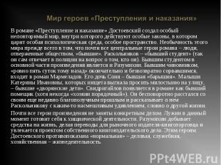 В романе «Преступление и наказание» Достоевский создал особый неповторимый мир,