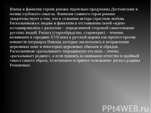 Имена и фамилии героев романа тщательно продуманы Достоевским и полны глубокого