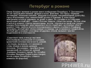 Очень большое значение в романе имеет изображение Петербурга. У Достоевского это