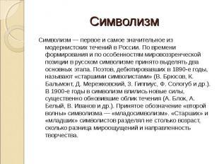 Символизм — первое и самое значительное из модернистских течений в России. По вр