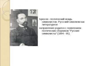 Брюсов - поэтический вождь символистов. Руссский сиволизм как литературное Брюсо