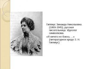 Гиппиус Зинаида Николаевна (1869-1945), русская писательница. Идеолог символизма