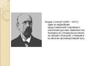 Федор Сологуб (1863 - 1927) - один из виднейших представителей старейшего поколе