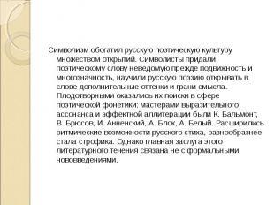 Символизм обогатил русскую поэтическую культуру множеством открытий. Символисты