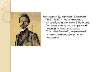 Константин Дмитриевич Бальмонт (1867-1942) - поэт-символист, который, по признан