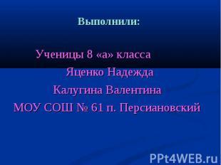Ученицы 8 «а» класса Ученицы 8 «а» класса Яценко Надежда Калугина Валентина МОУ