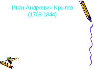 И.В. Крылов родился в Москве, в семье небогатого армейского офицера. Служил в би
