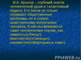 И.А. Крылов – глубокий знаток человеческой души и талантливый педагог. Его басни