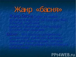 Жанр басни (один из самых древних в мировой литературе) был, пожалуй, наиболее р