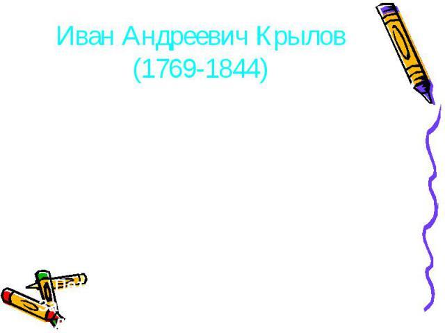 И.В. Крылов родился в Москве, в семье небогатого армейского офицера. Служил в библиотеке.Свое творчество Крылов начал в конце ХVIIIв. с острых сатирических пьес и комических опер. Ни одна из них не была поставлена в театре. И.В. Крылов родился в Мос…