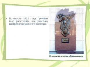 В августе 1921 года Гумилев был pасстpелян как участник контppеволюционного заго