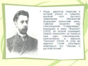Когда, диpектоp гимназии в которой учился Н. Гумилев, кpупный поэт pусского симв