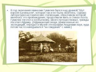 """В год окончания гимназии Гумилев бился над дpамой """"Шут коpоля Батиньоля&quo"""