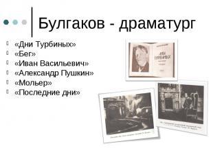 «Дни Турбиных» «Дни Турбиных» «Бег» «Иван Васильевич» «Александр Пушкин» «Мольер