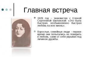 1929 год – знакомство с Еленой Сергеевной Шиловской: «Это была быстрая, необыкно
