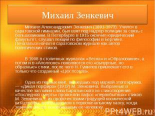 Михаил Александрович Зенкевич (1891-1973). Учился в саратовской гимназии, был вз